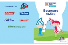 Стоматологичен кабинет ДентаПро се включи в кампания Веселите зъбки